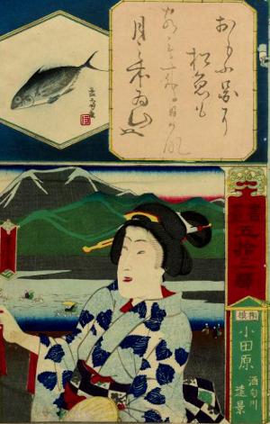 鰹の俳句と季語(書画五拾三驛)