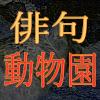 俳句動物園
