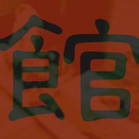 俳人の資料館・記念館